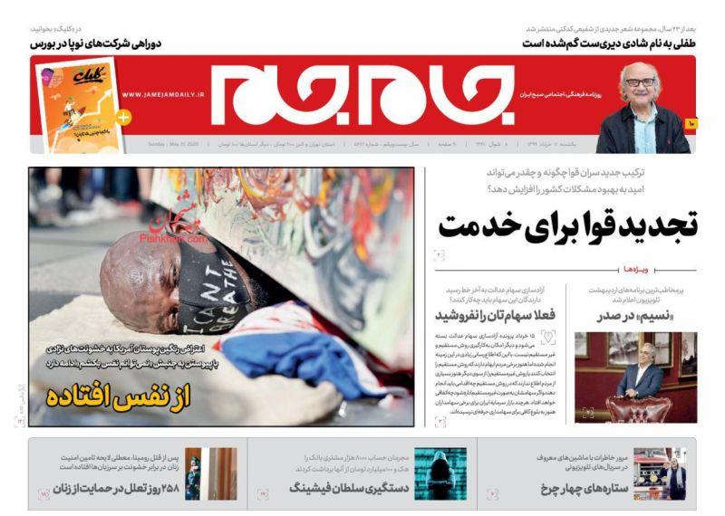 عناوین اخبار روزنامه جام جم در روز یکشنبه ۱۱ خرداد