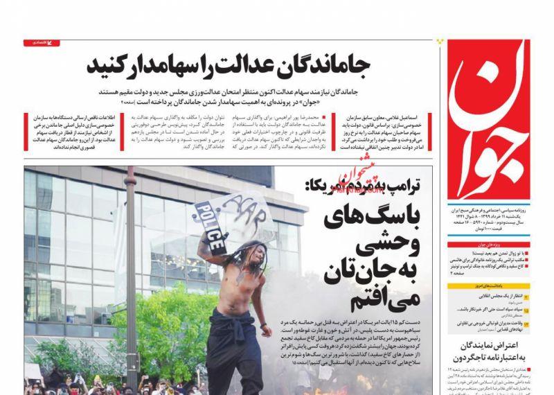 عناوین اخبار روزنامه جوان در روز یکشنبه ۱۱ خرداد