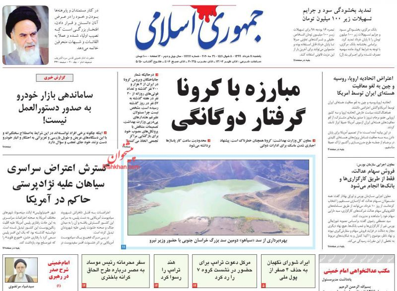 عناوین اخبار روزنامه جمهوری اسلامی در روز یکشنبه ۱۱ خرداد