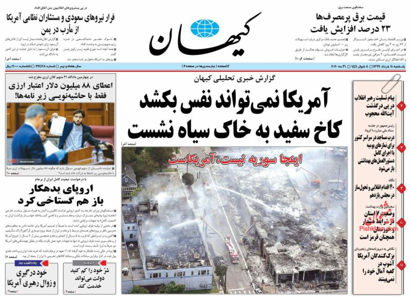 عناوین اخبار روزنامه کيهان در روز یکشنبه ۱۱ خرداد