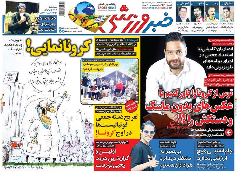 عناوین اخبار روزنامه خبر ورزشی در روز یکشنبه ۱۱ خرداد