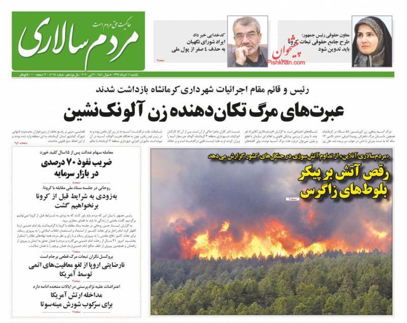 عناوین اخبار روزنامه مردم سالاری در روز یکشنبه ۱۱ خرداد