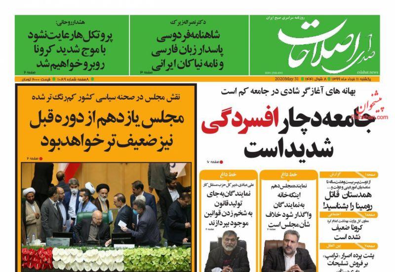 عناوین اخبار روزنامه صدای اصلاحات در روز یکشنبه ۱۱ خرداد