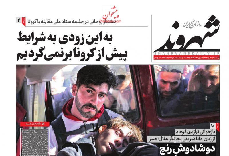 عناوین اخبار روزنامه شهروند در روز یکشنبه ۱۱ خرداد