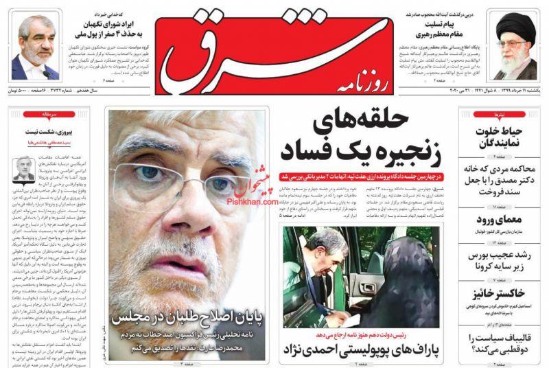 عناوین اخبار روزنامه شرق در روز یکشنبه ۱۱ خرداد