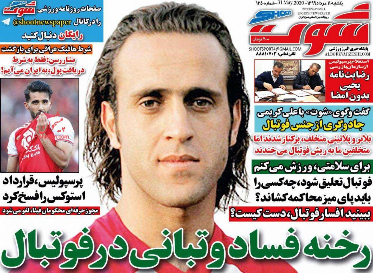 عناوین اخبار روزنامه شوت در روز یکشنبه ۱۱ خرداد