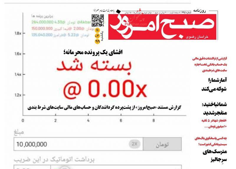 عناوین اخبار روزنامه صبح امروز در روز یکشنبه ۱۱ خرداد