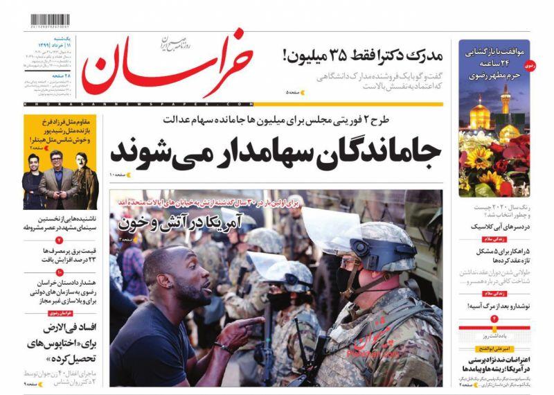 عناوین اخبار روزنامه خراسان در روز یکشنبه ۱۱ خرداد