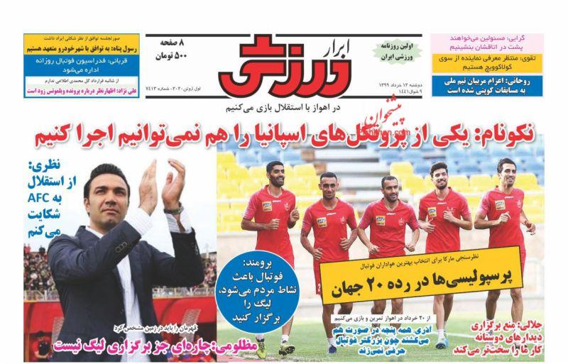 عناوین اخبار روزنامه ابرار ورزشى در روز دوشنبه ۱۲ خرداد