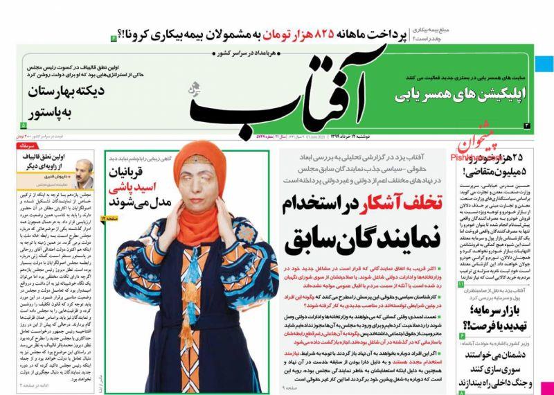 عناوین اخبار روزنامه آفتاب یزد در روز دوشنبه ۱۲ خرداد