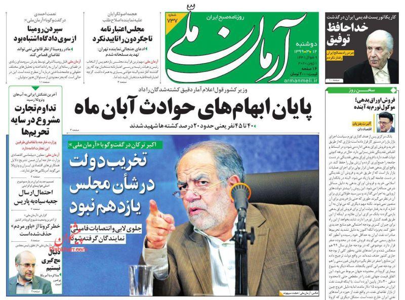 عناوین اخبار روزنامه آرمان ملی در روز دوشنبه ۱۲ خرداد
