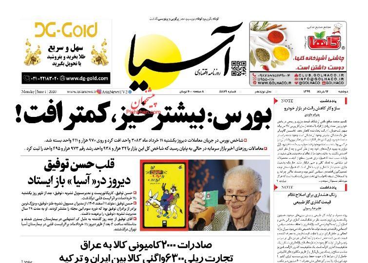 عناوین اخبار روزنامه آسیا در روز دوشنبه ۱۲ خرداد