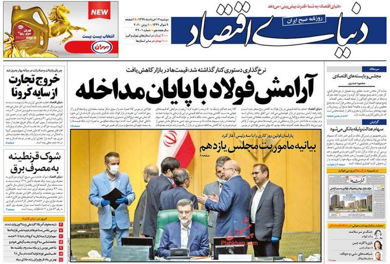 عناوین اخبار روزنامه دنیای اقتصاد در روز دوشنبه ۱۲ خرداد