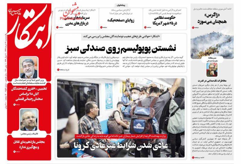 عناوین اخبار روزنامه ابتکار در روز دوشنبه ۱۲ خرداد