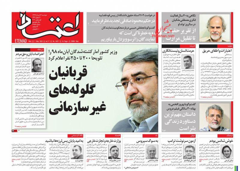 عناوین اخبار روزنامه اعتماد در روز دوشنبه ۱۲ خرداد