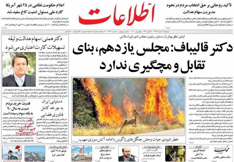 عناوین اخبار روزنامه اطلاعات در روز دوشنبه ۱۲ خرداد