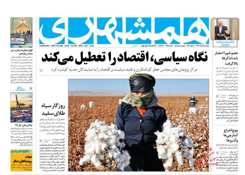 عناوین اخبار روزنامه همشهری در روز دوشنبه ۱۲ خرداد