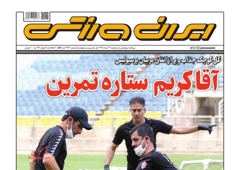 عناوین اخبار روزنامه ایران ورزشی در روز دوشنبه ۱۲ خرداد