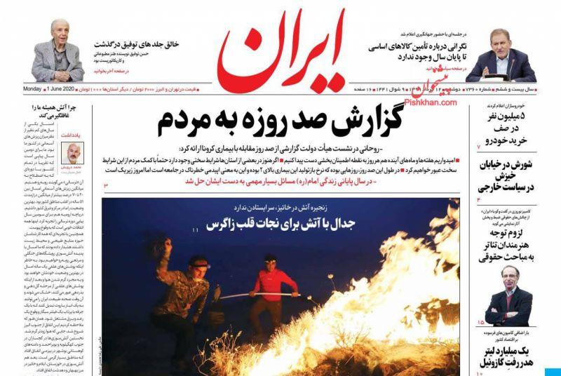 عناوین اخبار روزنامه ایران در روز دوشنبه ۱۲ خرداد
