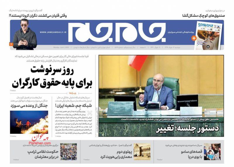 عناوین اخبار روزنامه جام جم در روز دوشنبه ۱۲ خرداد