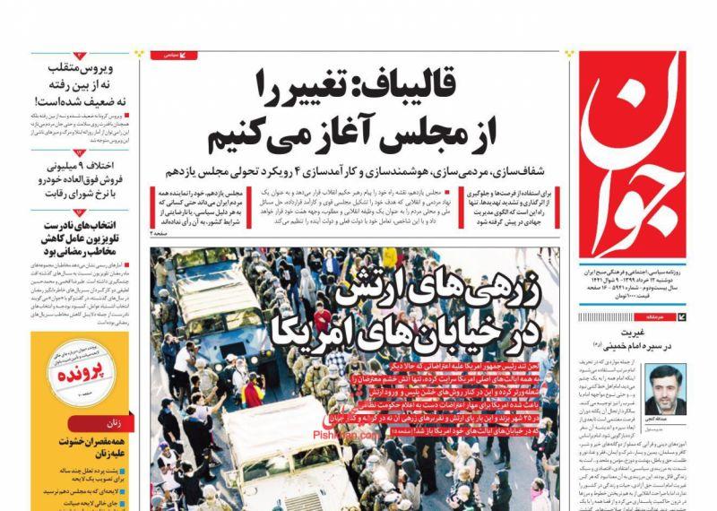 عناوین اخبار روزنامه جوان در روز دوشنبه ۱۲ خرداد