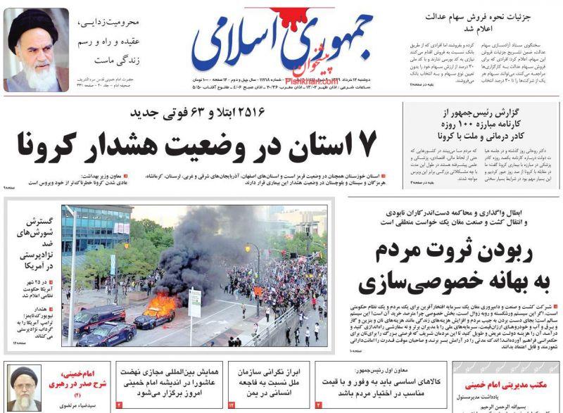 عناوین اخبار روزنامه جمهوری اسلامی در روز دوشنبه ۱۲ خرداد