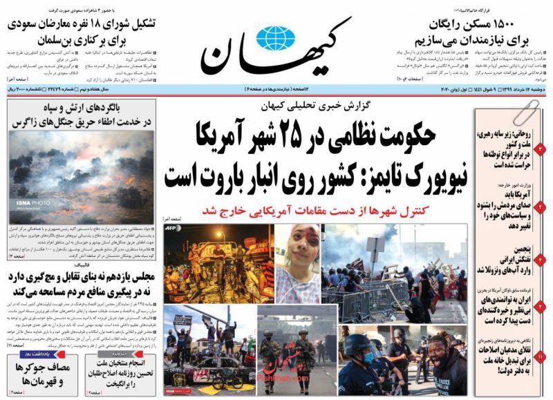 عناوین اخبار روزنامه کيهان در روز دوشنبه ۱۲ خرداد