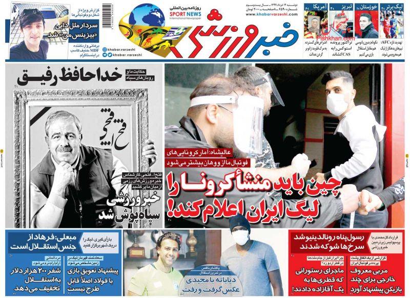عناوین اخبار روزنامه خبر ورزشی در روز دوشنبه ۱۲ خرداد