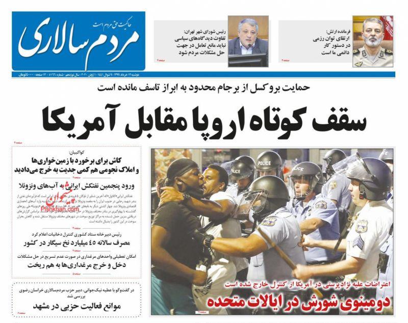 عناوین اخبار روزنامه مردم سالاری در روز دوشنبه ۱۲ خرداد