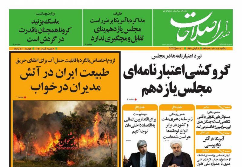 عناوین اخبار روزنامه صدای اصلاحات در روز دوشنبه ۱۲ خرداد