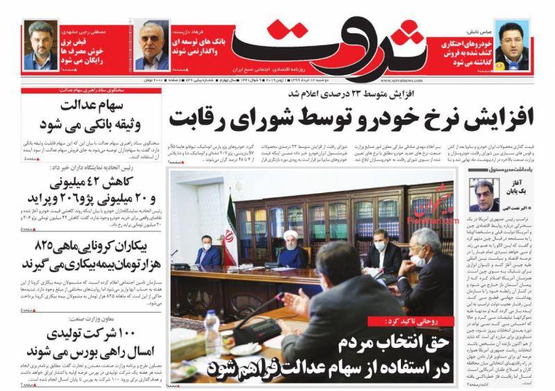 عناوین اخبار روزنامه ثروت در روز دوشنبه ۱۲ خرداد