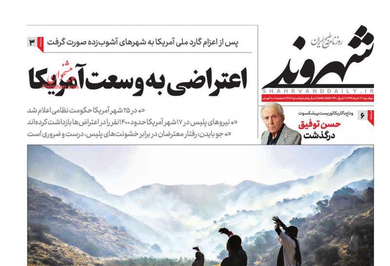 عناوین اخبار روزنامه شهروند در روز دوشنبه ۱۲ خرداد