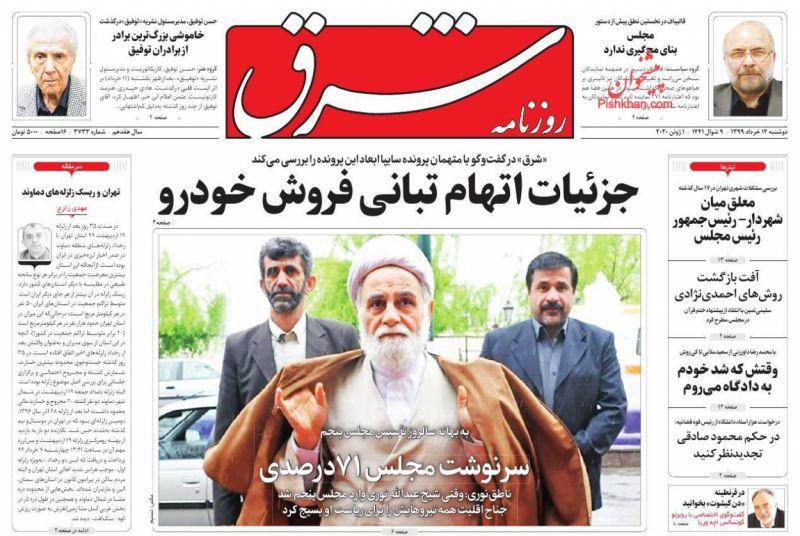 عناوین اخبار روزنامه شرق در روز دوشنبه ۱۲ خرداد