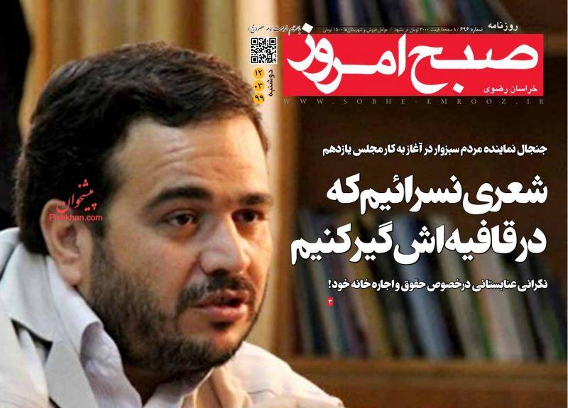 عناوین اخبار روزنامه صبح امروز در روز دوشنبه ۱۲ خرداد