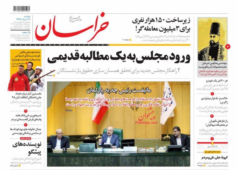 عناوین اخبار روزنامه خراسان در روز دوشنبه ۱۲ خرداد