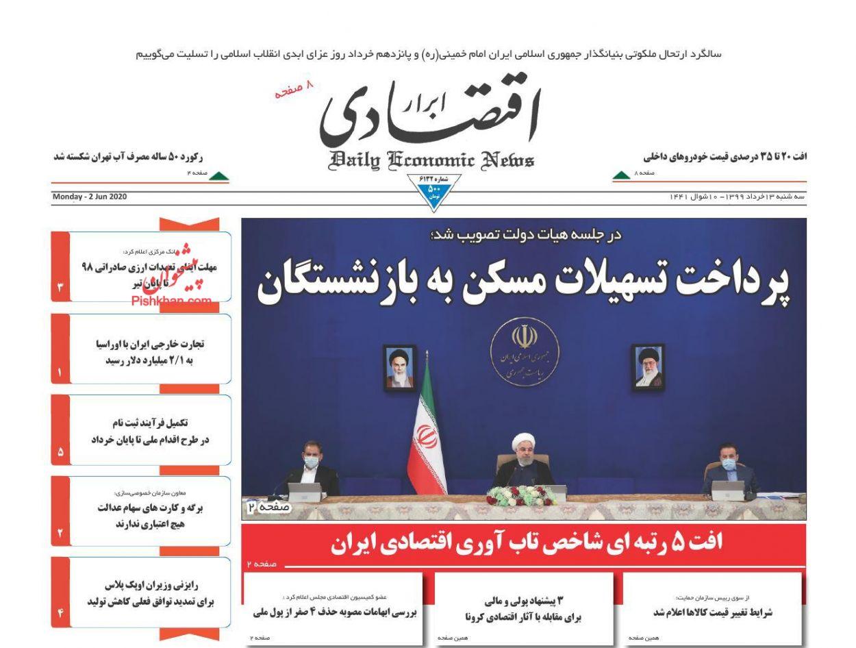 عناوین اخبار روزنامه ابرار اقتصادی در روز سهشنبه ۱۳ خرداد