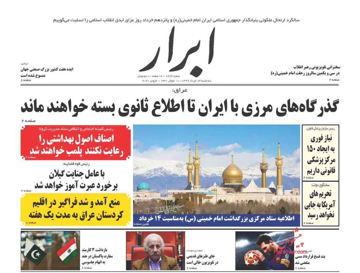 عناوین اخبار روزنامه ابرار در روز سهشنبه ۱۳ خرداد