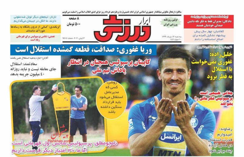 عناوین اخبار روزنامه ابرار ورزشى در روز سهشنبه ۱۳ خرداد