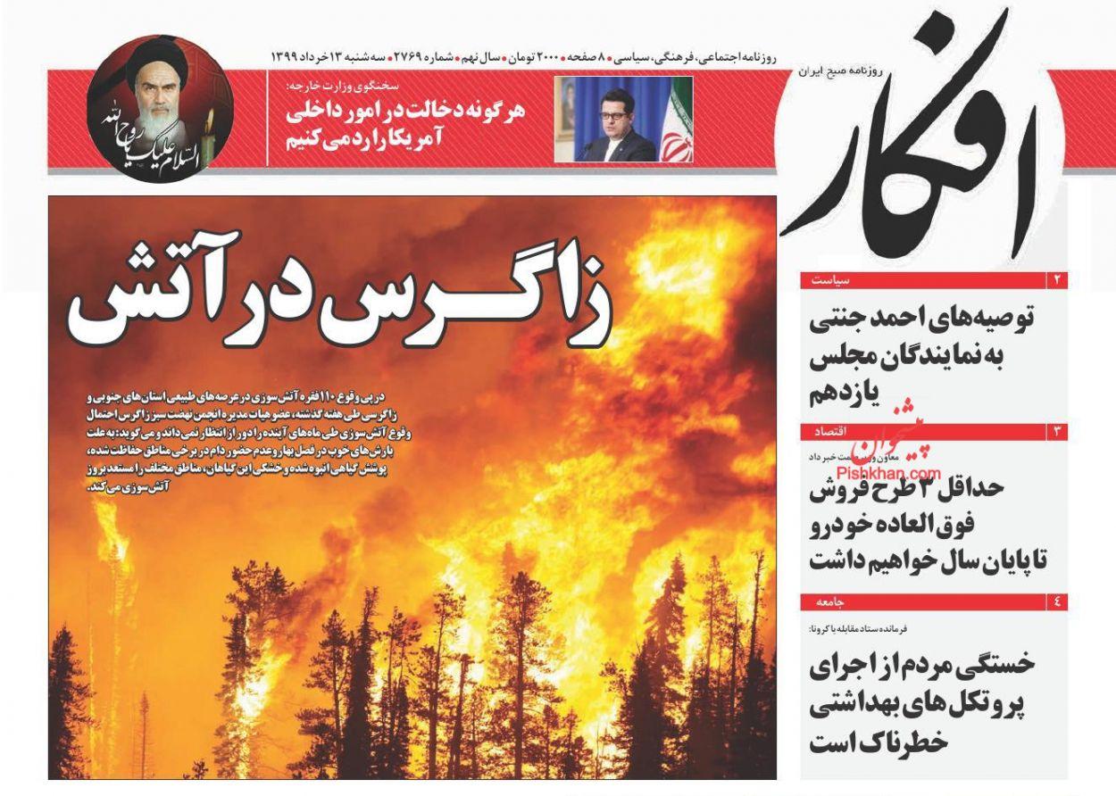 عناوین اخبار روزنامه افکار در روز سهشنبه ۱۳ خرداد