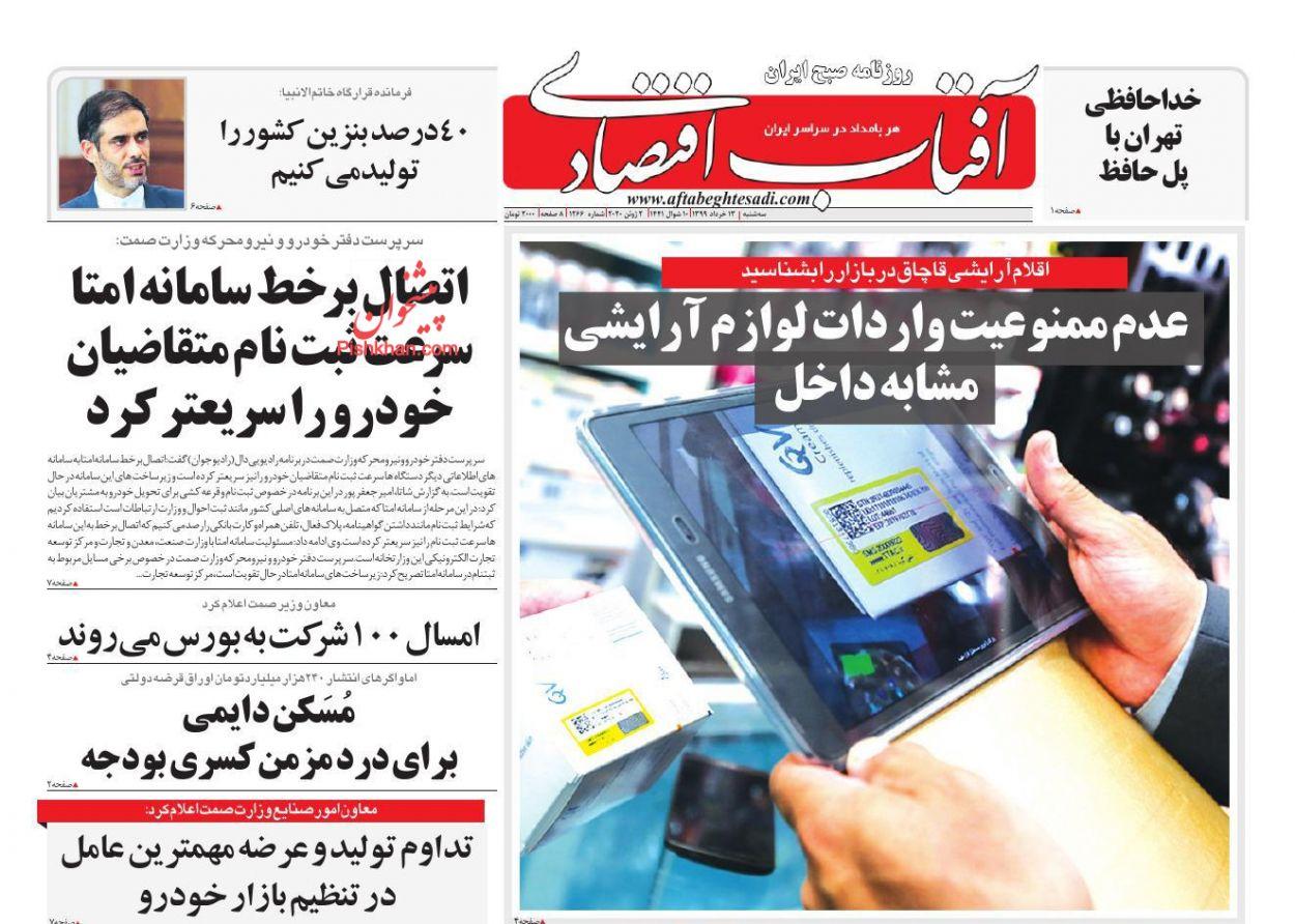 عناوین اخبار روزنامه آفتاب اقتصادی در روز سهشنبه ۱۳ خرداد