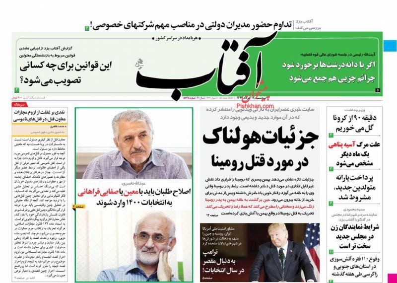 عناوین اخبار روزنامه آفتاب یزد در روز سهشنبه ۱۳ خرداد