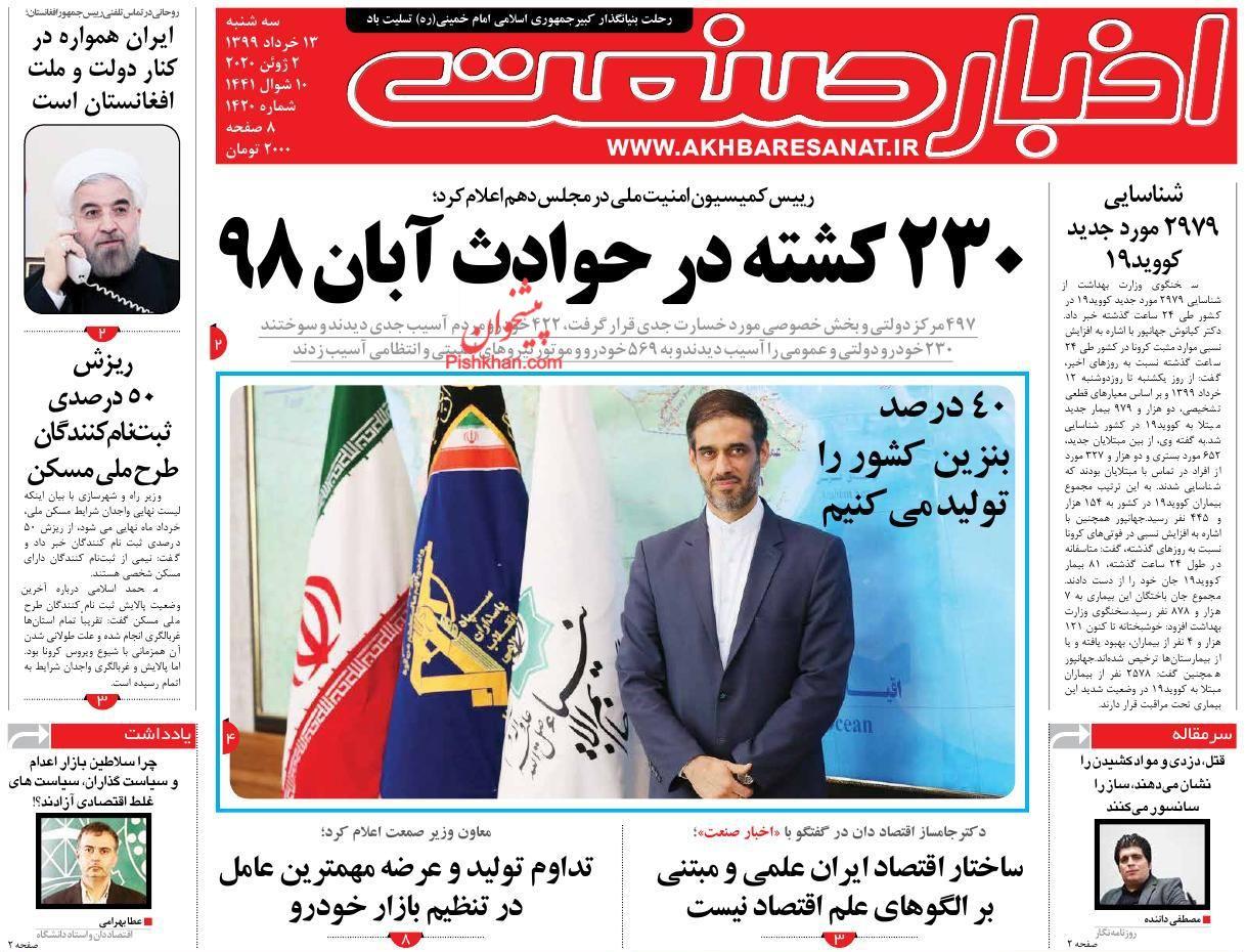 عناوین اخبار روزنامه اخبار صنعت در روز سهشنبه ۱۳ خرداد