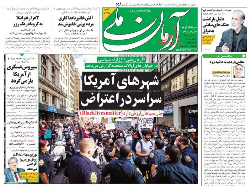 عناوین اخبار روزنامه آرمان ملی در روز سهشنبه ۱۳ خرداد
