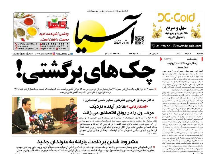 عناوین اخبار روزنامه آسیا در روز سهشنبه ۱۳ خرداد