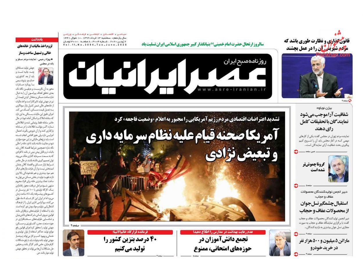 عناوین اخبار روزنامه عصر ایرانیان در روز سهشنبه ۱۳ خرداد