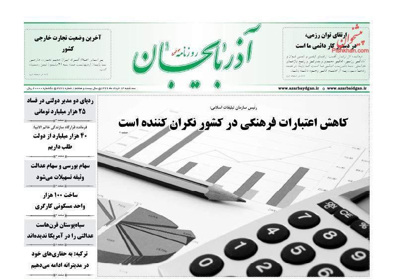 عناوین اخبار روزنامه آذربایجان در روز سهشنبه ۱۳ خرداد