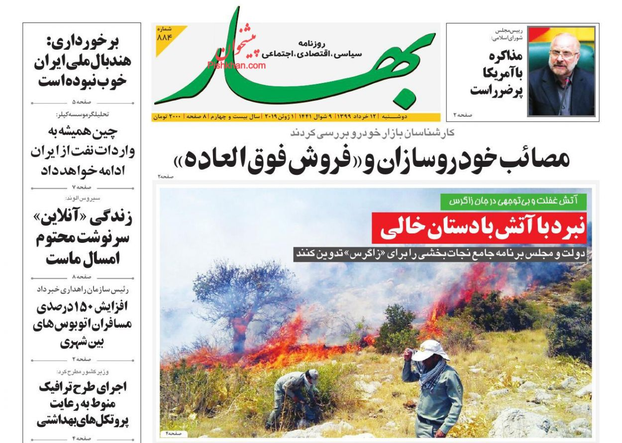 عناوین اخبار روزنامه بهار در روز سهشنبه ۱۳ خرداد
