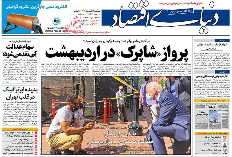 عناوین اخبار روزنامه دنیای اقتصاد در روز سهشنبه ۱۳ خرداد