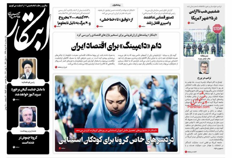 عناوین اخبار روزنامه ابتکار در روز سهشنبه ۱۳ خرداد