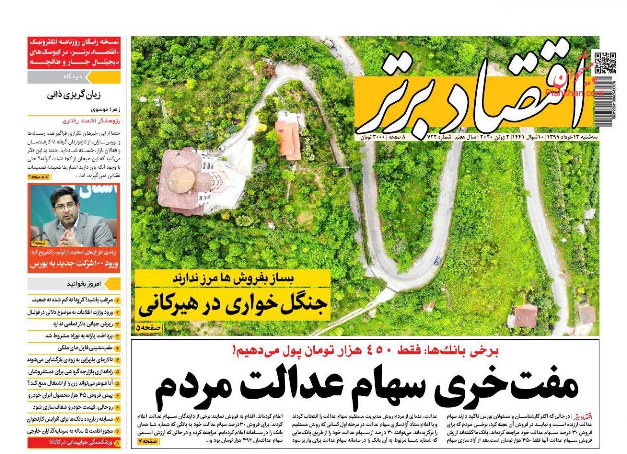 عناوین اخبار روزنامه اقتصاد برتر در روز سهشنبه ۱۳ خرداد